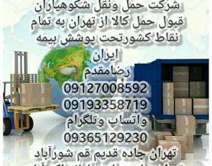 حمل و نقل از تهران به تمام نقاط کشور