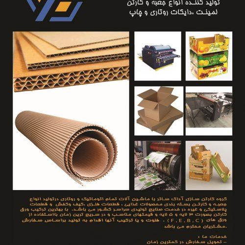 تولید انواع کارتن صادراتی سه لایه و پنچ لایه